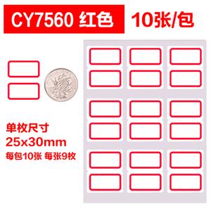 chanyi/创易 7550-7563-7560