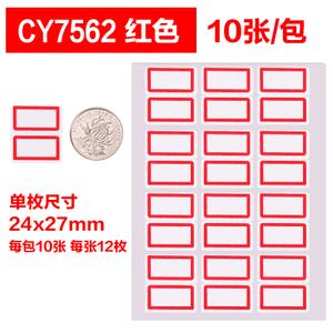 chanyi/创易 7550-7563-7562