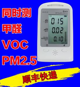博朗通 PM2.5TVOC