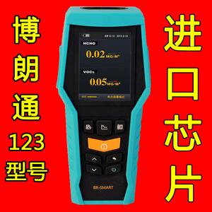 博朗通 Smart-123