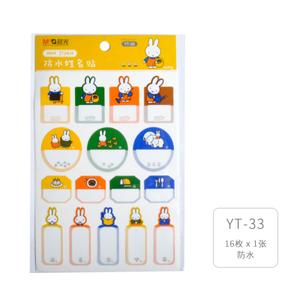 M&G/晨光 YT-33