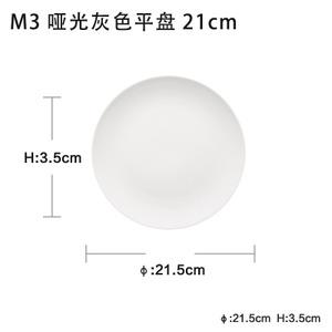 朵颐 M321cm