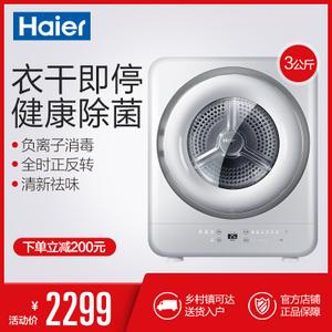 Haier/海尔 GDZA3-68U1