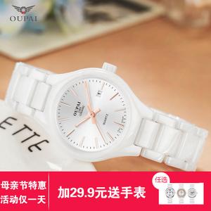 欧派(手表) 80052