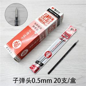M&G/晨光 70010.5mm