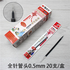 M&G/晨光 640700.5mm