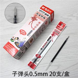 M&G/晨光 670380.5mm