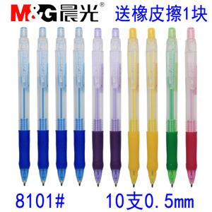 M&G/晨光 8101