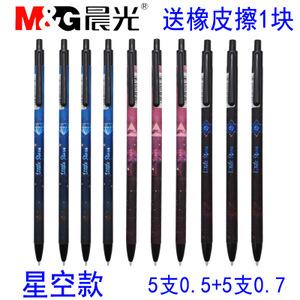 M&G/晨光 840X2