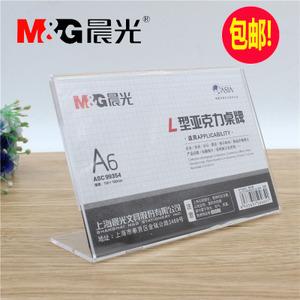 M&G/晨光 99354