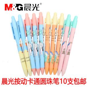 M&G/晨光 5403