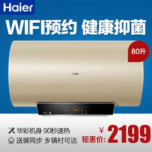 Haier/海尔 EC8003-MT3-...