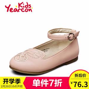 YEARCON/意尔康 ECZ7523288-2W