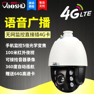 奥视安 HC861FDG-4G