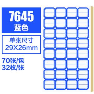 chanyi/创易 7645