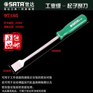 Sata/世达 97105