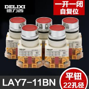 德力西 LAY7-11BN5