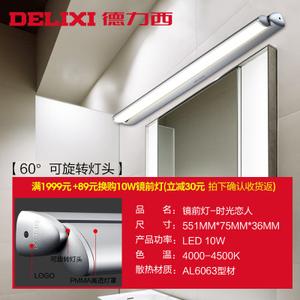 德力西 D-MJ802-009S-10W