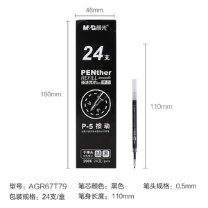 M&G/晨光 AGR68192-0.5mm
