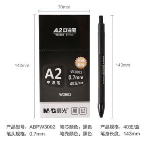 M&G/晨光 BP-0048-C40
