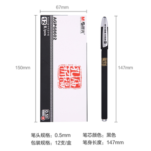 M&G/晨光 AGP10302-C12