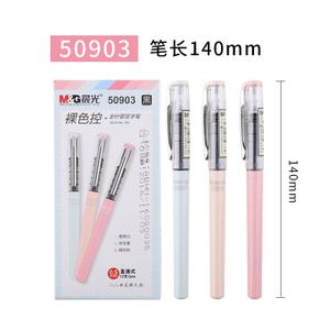 M&G/晨光 ARP50903