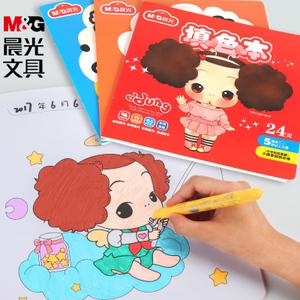 M&G/晨光 834