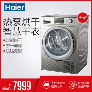Haier/海尔 GDNE8-A686U1