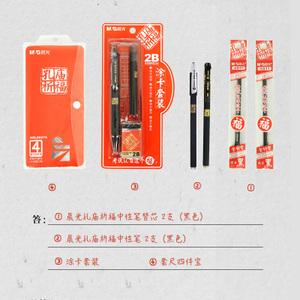 M&G/晨光 HKGP0462-0462
