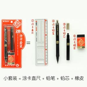 M&G/晨光 HKGP0462-0334