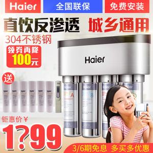 Haier/海尔 HRO50-5B