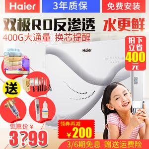Haier/海尔 HRO4H18-4