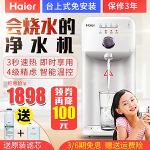 Haier/海尔 HRO5023-3