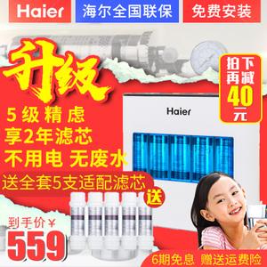 Haier/海尔 HU603-5-B