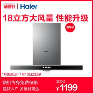 Haier/海尔 CXW-200-E900T2S
