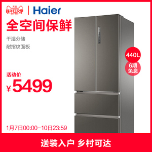 Haier/海尔 BCD-440WDPG