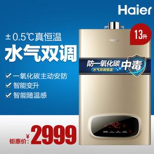 Haier/海尔 JSQ25-13WD6...