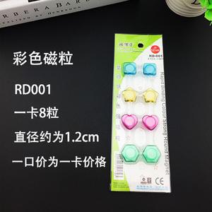 RBD/装得快 RD-001
