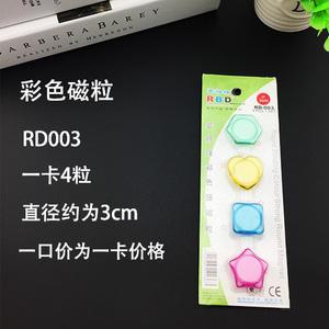 RBD/装得快 RD-003