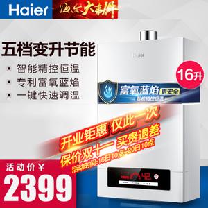 Haier/海尔 JSQ31-16TC2...