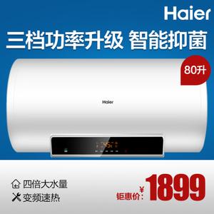 Haier/海尔 EC8002-MC5