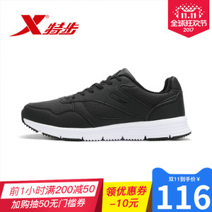 XTEP/特步 984419520195-1