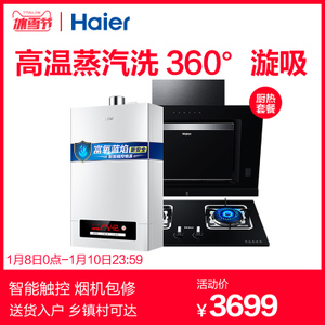 Haier/海尔 E800C6TQE5B1JSQ24-12TC2-12T