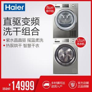 Haier/海尔 XQG120-BDX14686LGDNE8-A686U1