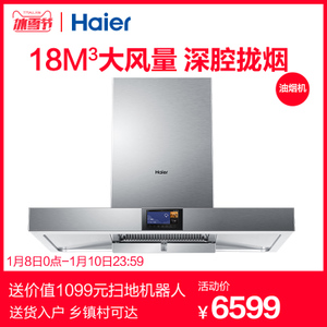 Haier/海尔 CXW-219-T892U1