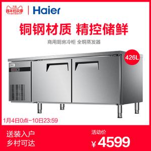 Haier/海尔 SP-426C2