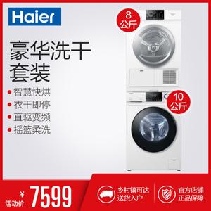 Haier/海尔 EG10014BD959WU1EGDNE8829TM