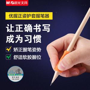 M&G/晨光 APJ99210