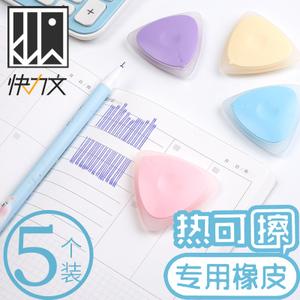 M&G/晨光 39501