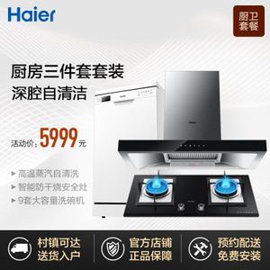 Haier/海尔 E900T9W-TQE9U1EW9718